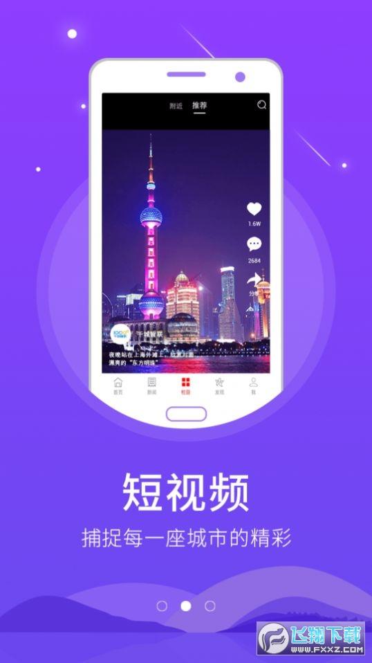 北方海南红色联盟官方app2.01最新版截图0
