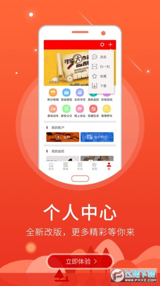 北方海南红色联盟官方app2.01最新版截图1