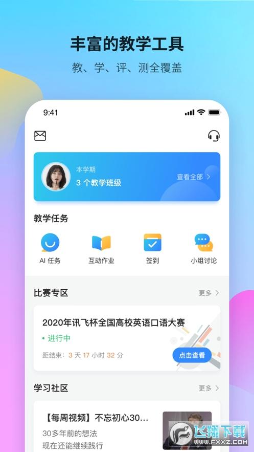 FiF口语训练教师版app