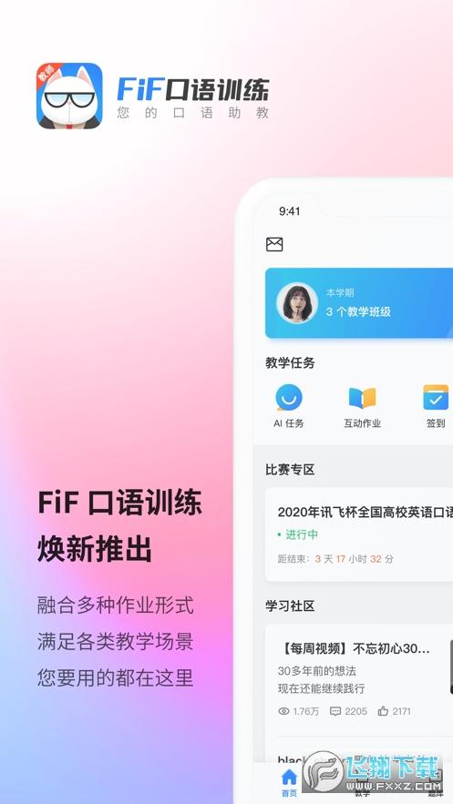 FiF口语训练教师版appv5.5.1安卓版截图3
