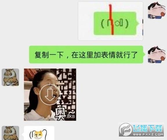 微信带小辫子的emoji工具2.01免费版截图2