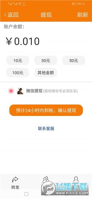 山楂资讯转发赚钱app1.0.0安卓版截图2