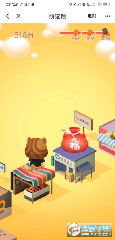 萌猫跳红包版赚钱游戏v1.0.1福利版截图0
