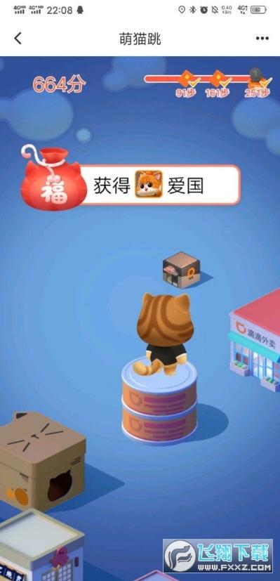 萌猫跳红包版赚钱游戏v1.0.1福利版截图1