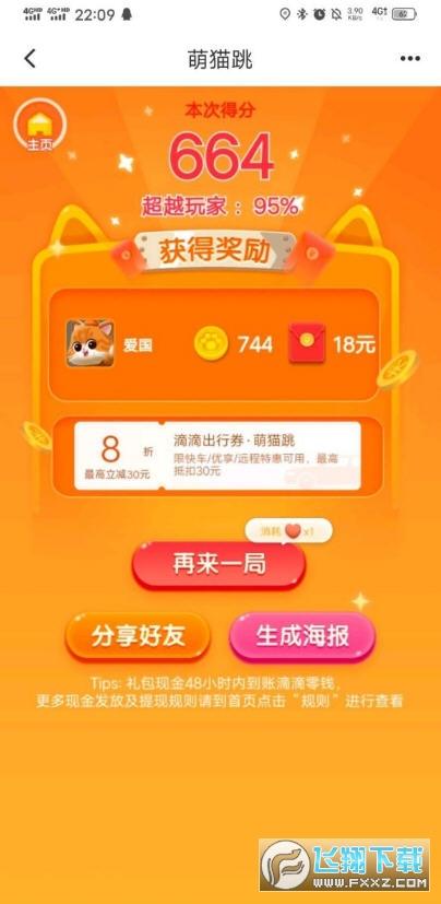 萌猫跳红包版赚钱游戏v1.0.1福利版截图2