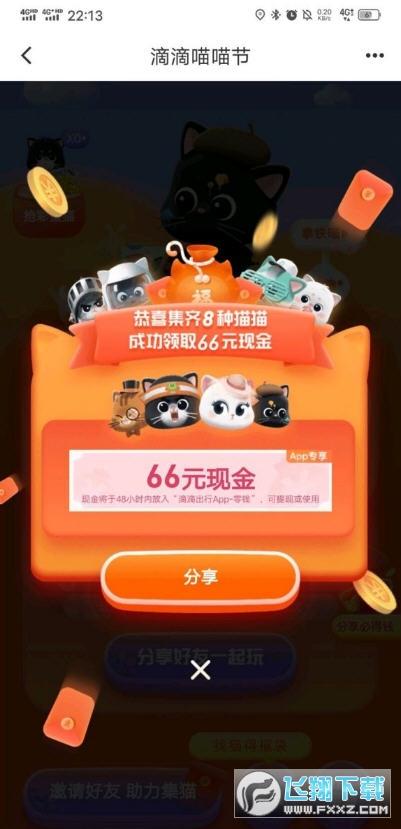 萌猫跳红包版赚钱游戏v1.0.1福利版截图3