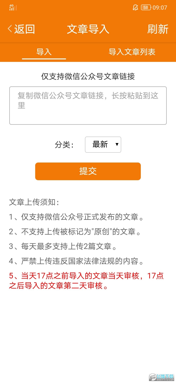 山楂快讯分享赚钱领红包appv1.4提现版截图1