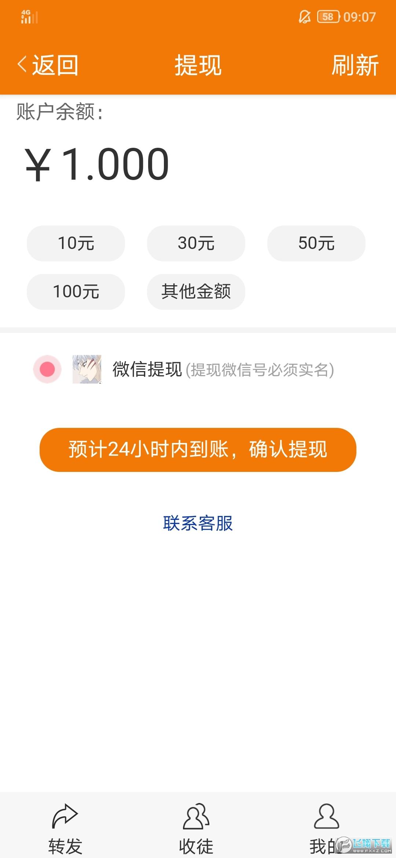 山楂快讯分享赚钱领红包appv1.4提现版截图2