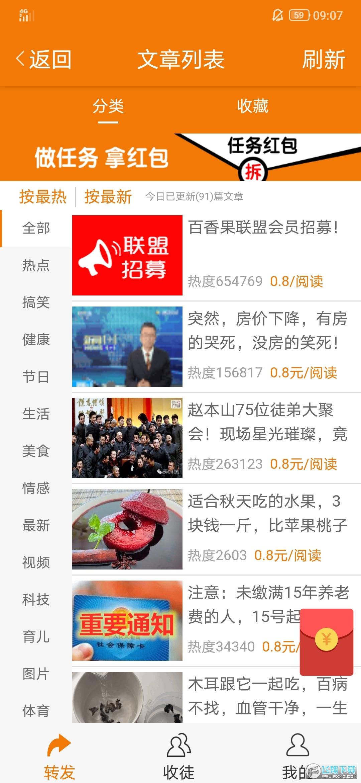山楂快讯分享赚钱领红包appv1.4提现版截图0