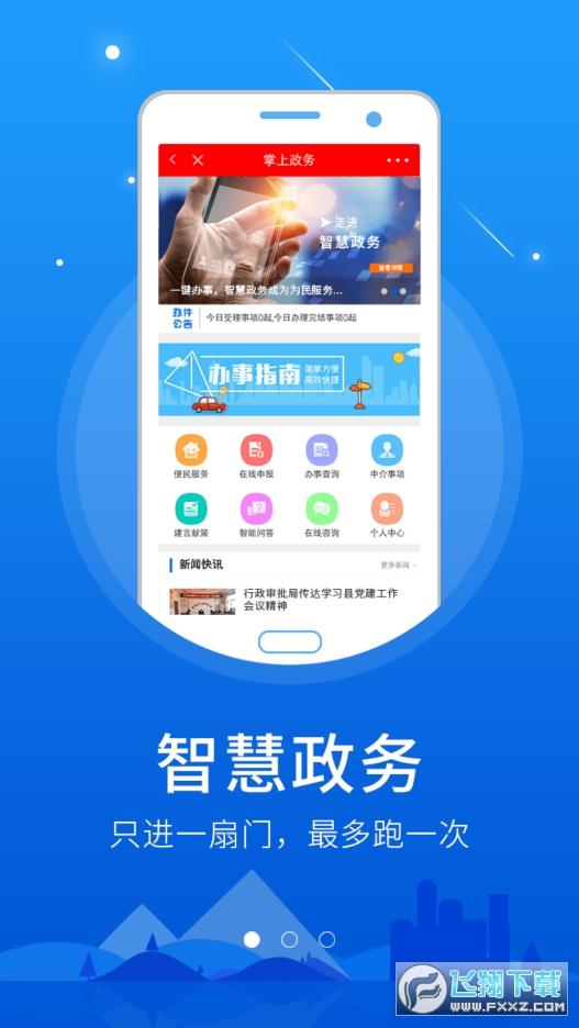 智慧甘德官方app5.8.8最新版截图2