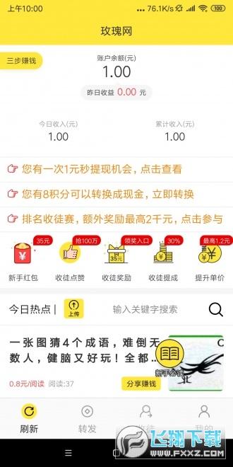 玫瑰网零花钱赚最快的app3.7.2福利版截图0