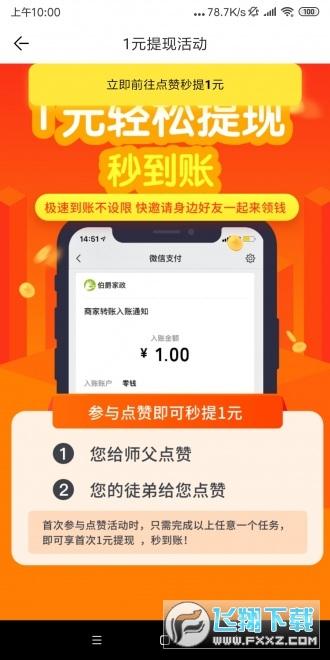 玫瑰网零花钱赚最快的app3.7.2福利版截图2