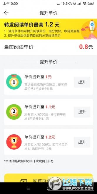 玫瑰网零花钱赚最快的app3.7.2福利版截图3