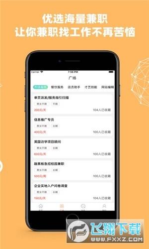 悦乐赚手机赚钱appv1.0.0安卓版截图2