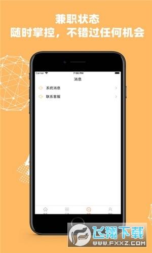悦乐赚手机赚钱appv1.0.0安卓版截图1