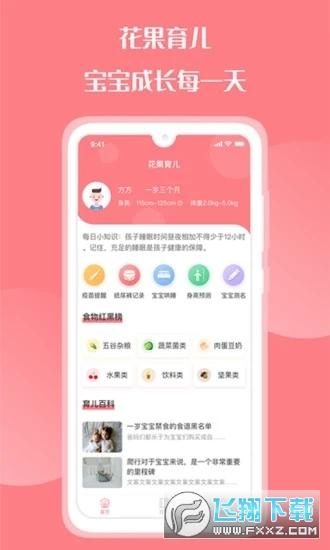 花果育儿appv1.0.0官方版截图0