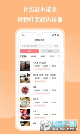 花果育儿app