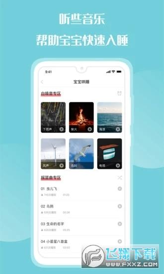 花果育儿appv1.0.0官方版截图3