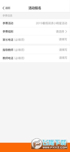 四川阳光阅读平台登录app手机版1.1.2安卓版截图0
