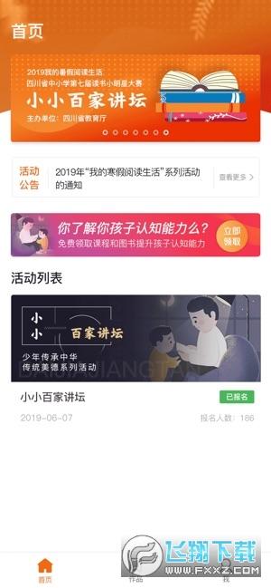 四川阳光阅读平台登录app手机版1.1.2安卓版截图1