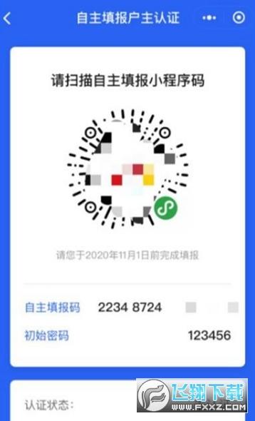 2020年第七次人口普查app官网版1.01最新版截图0