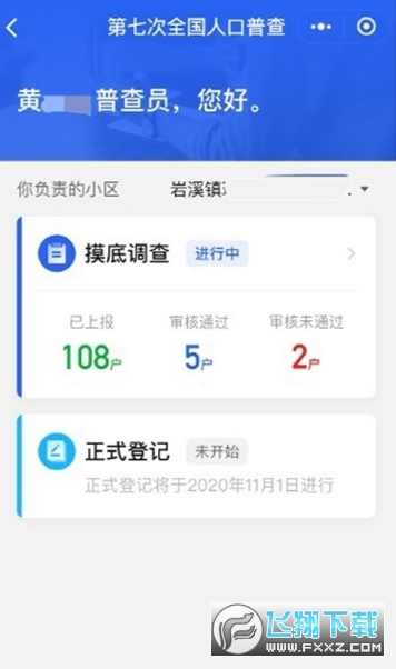2020年第七次人口普查app官网版1.01最新版截图1