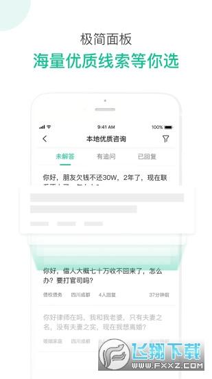 律图律师端appv2.1.6官方版截图0
