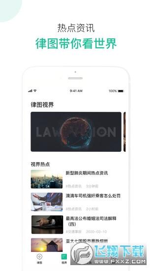 律图律师端appv2.1.6官方版截图2