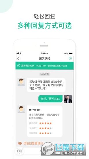 律图律师端app