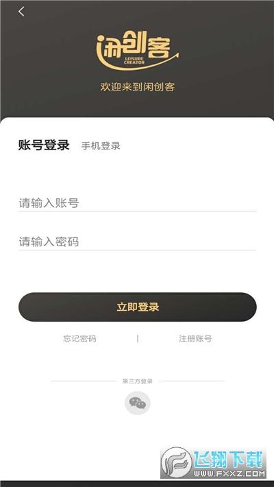 闲创客app最新版1.3.093018安卓版截图2