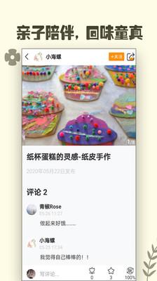 达达兔手作免费app1.0.3官方版截图0