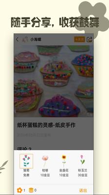 达达兔手作免费app1.0.3官方版截图1