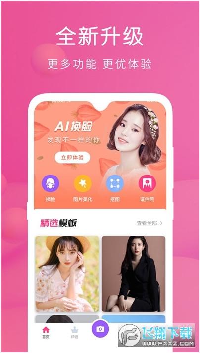 �Q�秀秀appv5.0 安卓版截�D3