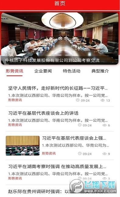 壹党建官方app1.0.2最新版截图0