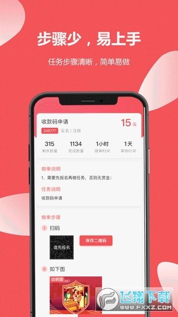 广告趣赚赚钱平台app1.2.0手机版截图1