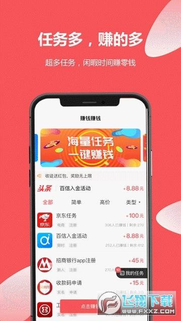 广告趣赚赚钱平台app1.2.0手机版截图2