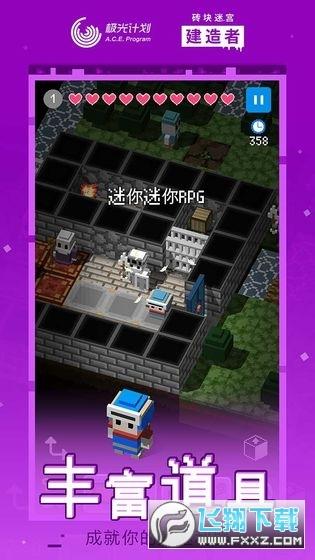 砖块迷宫建造者全材料破解版v1.3.1内购版截图0
