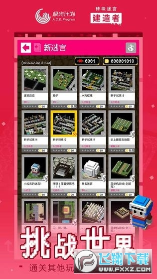 砖块迷宫建造者全材料破解版v1.3.1内购版截图1