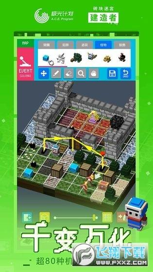 砖块迷宫建造者全材料破解版v1.3.1内购版截图2