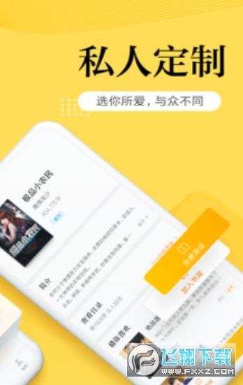 南瓜小说库免费红包版1.01免费手机版截图0