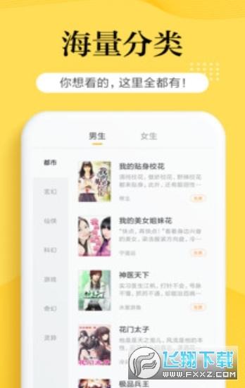 南瓜小说库免费红包版1.01免费手机版截图1