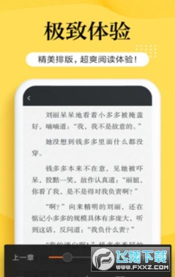 南瓜小说库免费红包版1.01免费手机版截图2