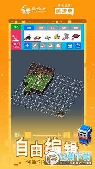 砖块迷宫建造者折扣端v1.3.39折扣版截图0