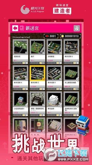 砖块迷宫建造者折扣端v1.3.39折扣版截图3