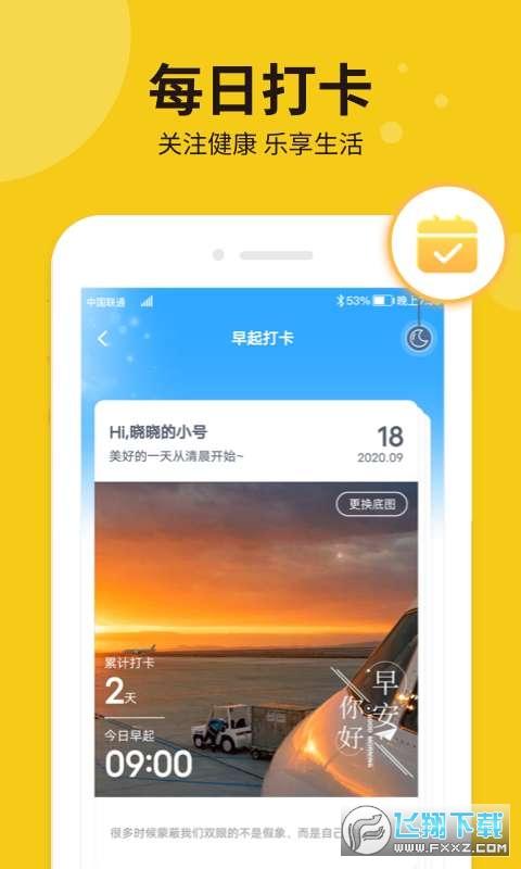 悦走红包版走路打卡赚钱app1.0.0最新版截图1