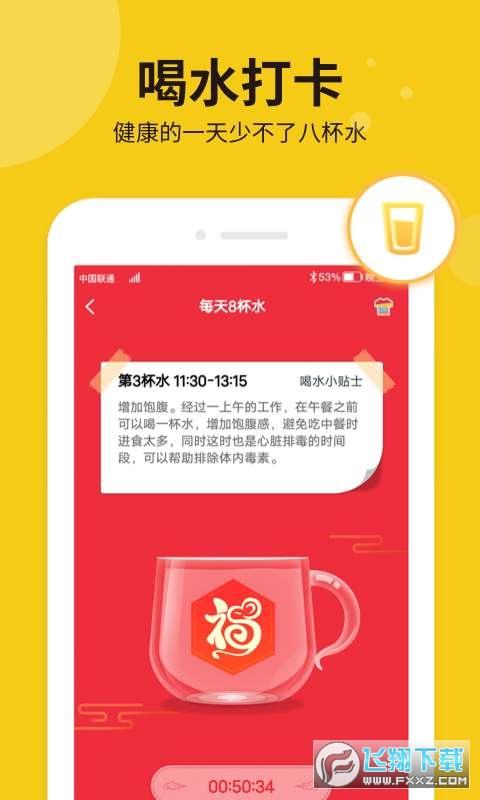 悦走红包版走路打卡赚钱app1.0.0最新版截图3
