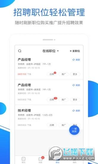新安人才网企业版appv2.0.1安卓版截图0