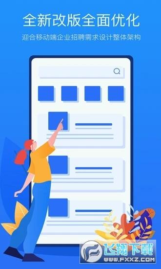 新安人才网企业版appv2.0.1安卓版截图1