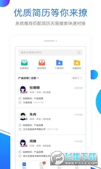 新安人才网企业版app
