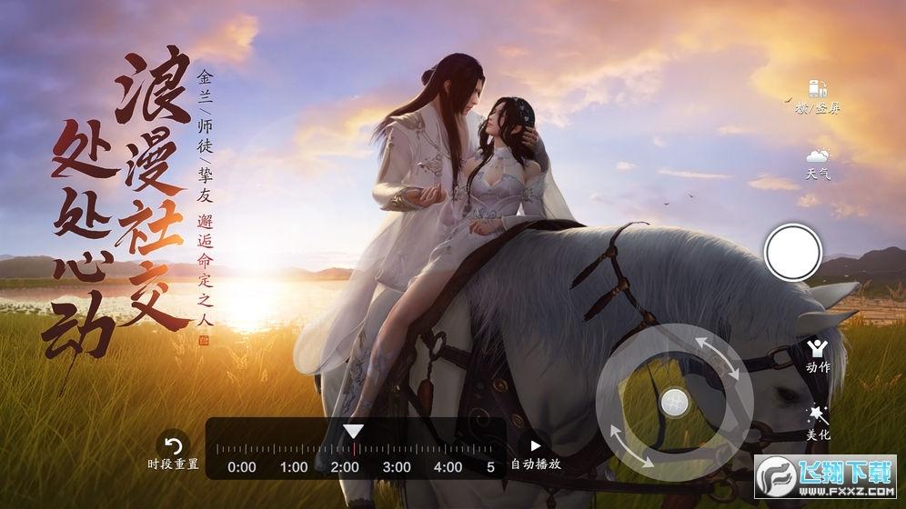 天涯明月刀手游应用宝648限定时装v0.0.22礼包版截图3